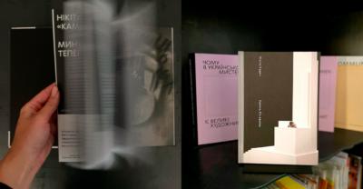 Текст Катерини Міщенко «Прокинутись до настання вчора» з книжки «Камінь б'є камінь» від PinchukArtCentre