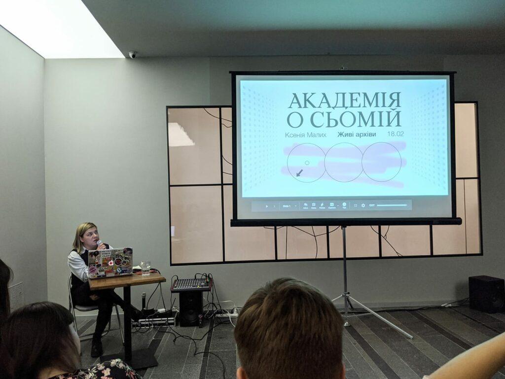 Лекція Ксенії Малих «Академія о сьомій: Живі архіви», 18 лютого, 2020 року