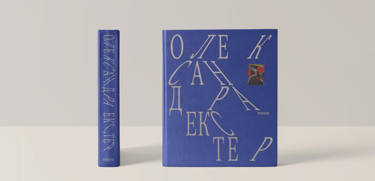 Фрагмент із книжки Георгія Коваленка «Олександра Екстер»: про навчання художниці в Парижі