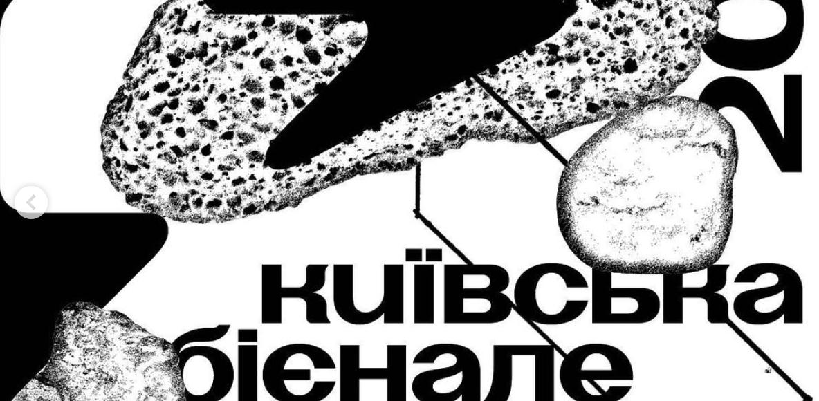 Центр візуальної культури проведе четверту Київську бієнале