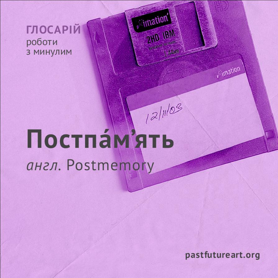 Глосарій платформи. Дизайн: Лара Яковенко