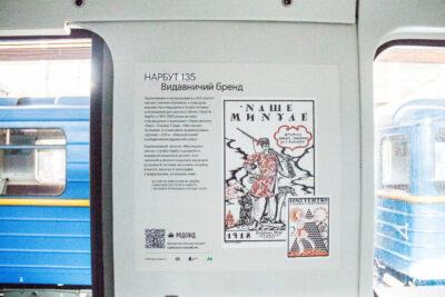 У Києві відкрили виставку Георгія Нарбута у міській підземці